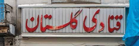 قنادی گلستان