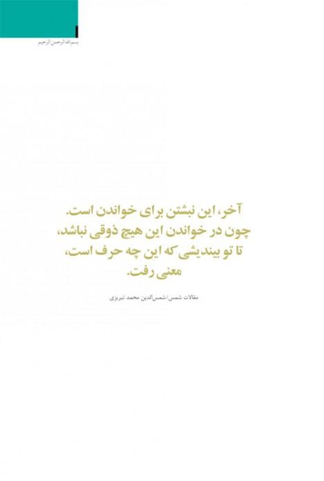 55-Besmellah-Khaam