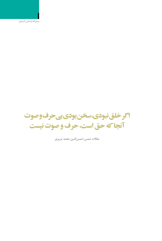62-BesmAllah-Khaam