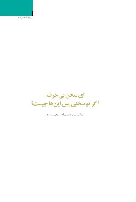 مقالات شمس/ شمسالدین محمد تبریزی